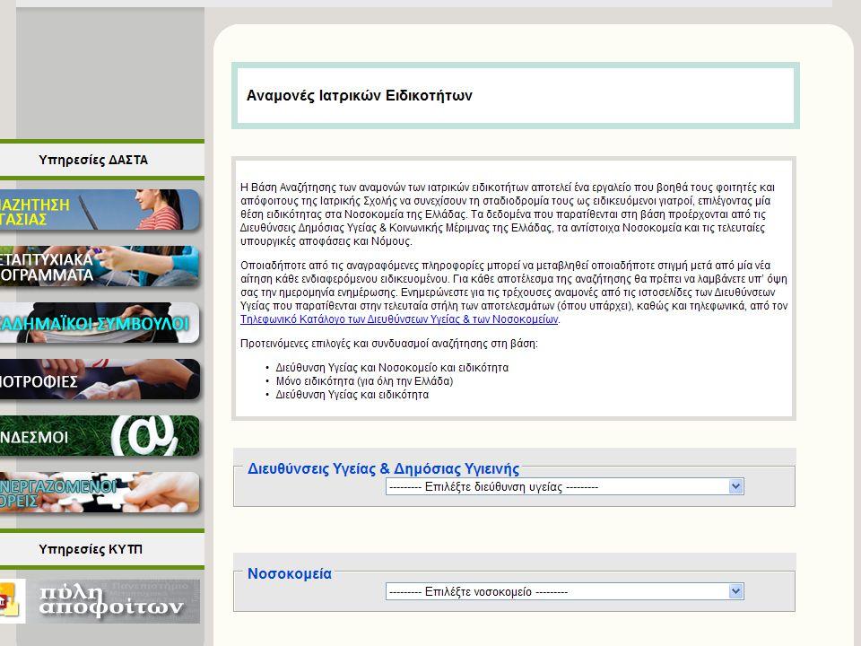 Αναμονές ιατρικών ειιδικοτήτων στην ιστοσελίδα του Γραφείου Διασύνδεσης