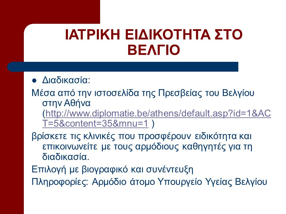 ΙΑΤΡΙΚΗ ΕΙΔΙΚΟΤΗΤΑ ΣΤΟ ΒΕΛΓΙΟ