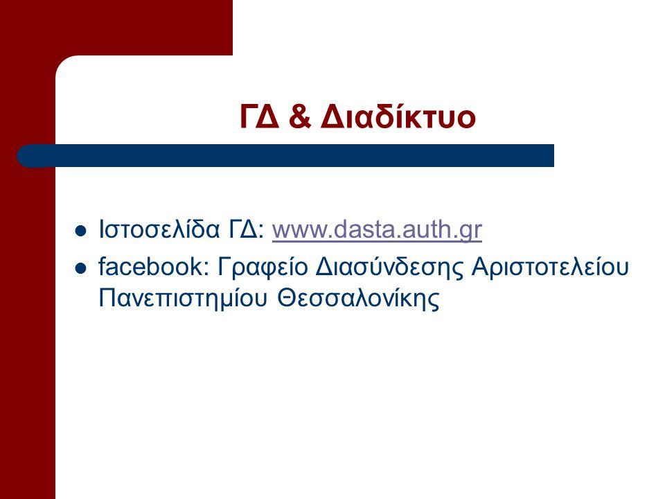 ΓΔ & Διαδίκτυο Ιστοσελίδα ΓΔ: www.dasta.auth.gr