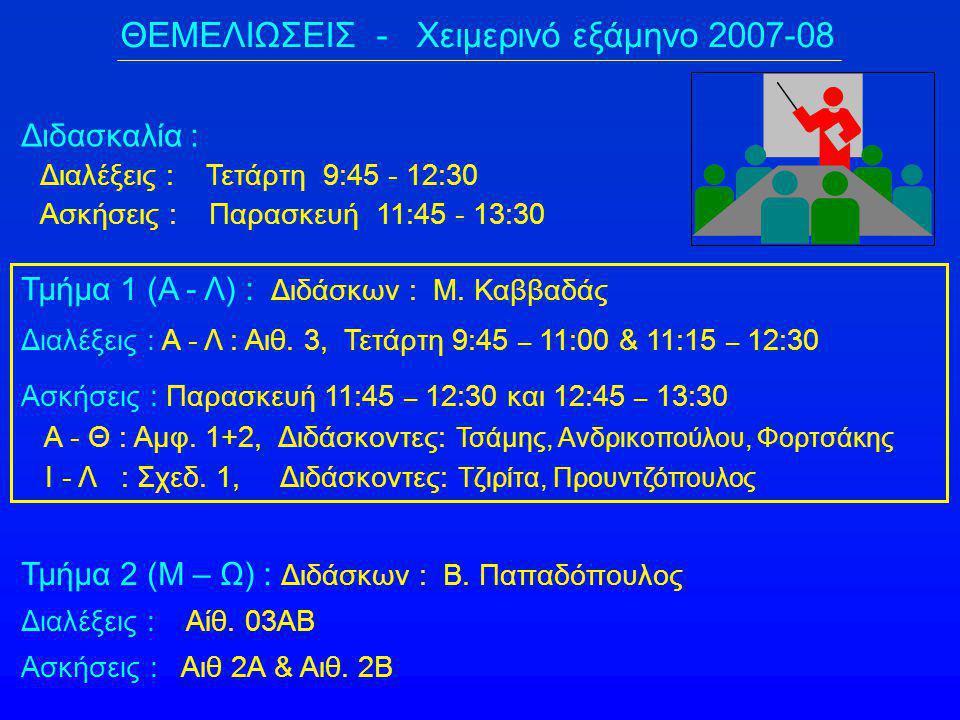 ΘΕΜΕΛΙΩΣΕΙΣ - Χειμερινό εξάμηνο 2007-08