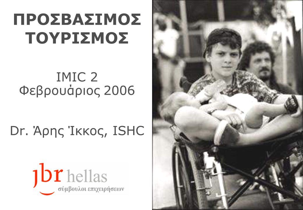 ΠΡΟΣΒΑΣΙΜΟΣ ΤΟΥΡΙΣΜΟΣ IMIC 2 Φεβρουάριος 2006 Dr. Άρης Ίκκος, ISHC