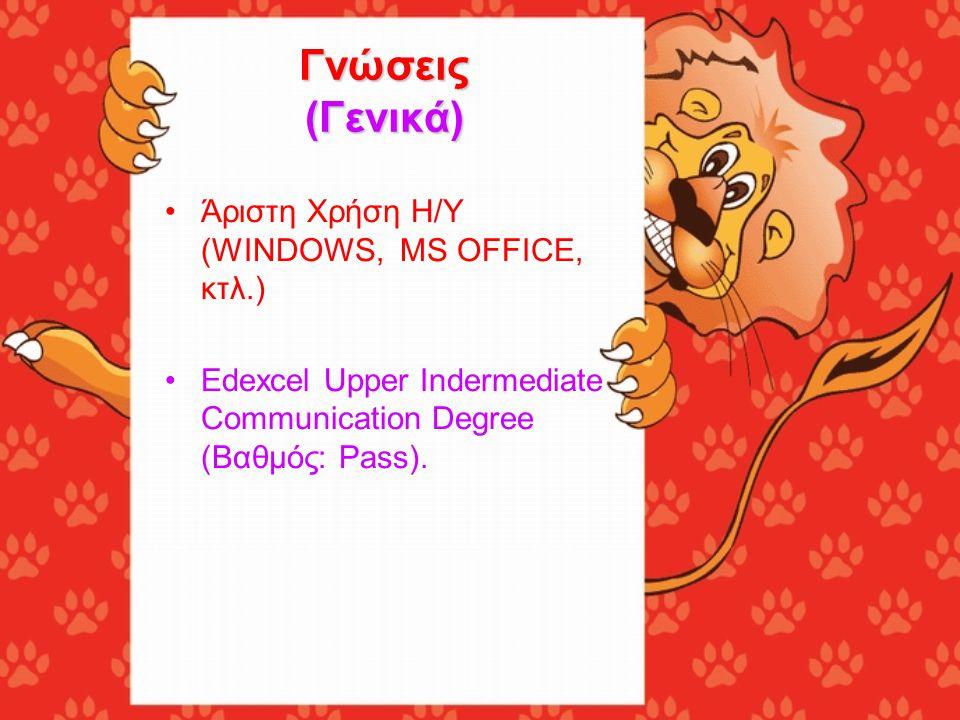 Γνώσεις (Γενικά) Άριστη Χρήση Η/Υ (WINDOWS, MS OFFICE, κτλ.)