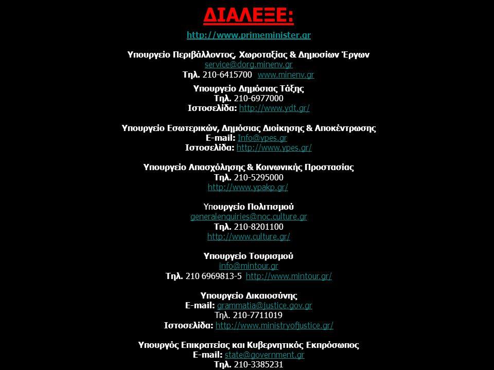 ΔΙΑΛΕΞΕ: http://www.primeminister.gr