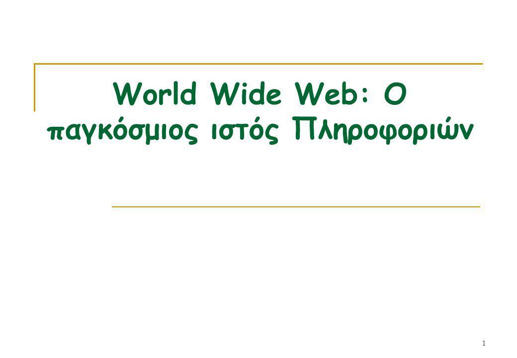 World Wide Web: Ο παγκόσμιος ιστός Πληροφοριών