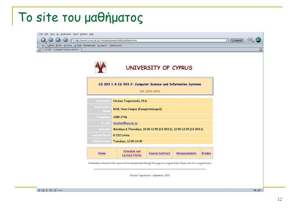 Το site του μαθήματος