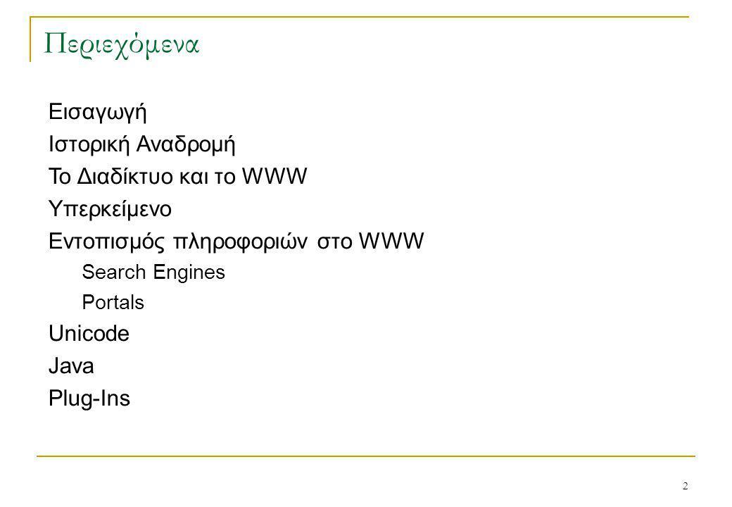 Περιεχόμενα Εισαγωγή Ιστορική Αναδρομή Το Διαδίκτυο και το WWW
