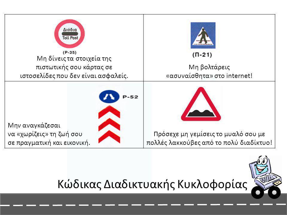 Κώδικας Διαδικτυακής Κυκλοφορίας