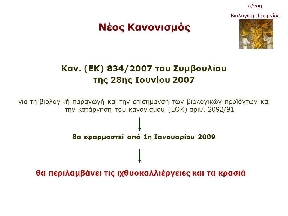Καν. (ΕΚ) 834/2007 του Συμβουλίου θα εφαρμοστεί από 1η Ιανουαρίου 2009