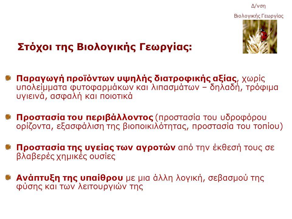 Στόχοι της Βιολογικής Γεωργίας: