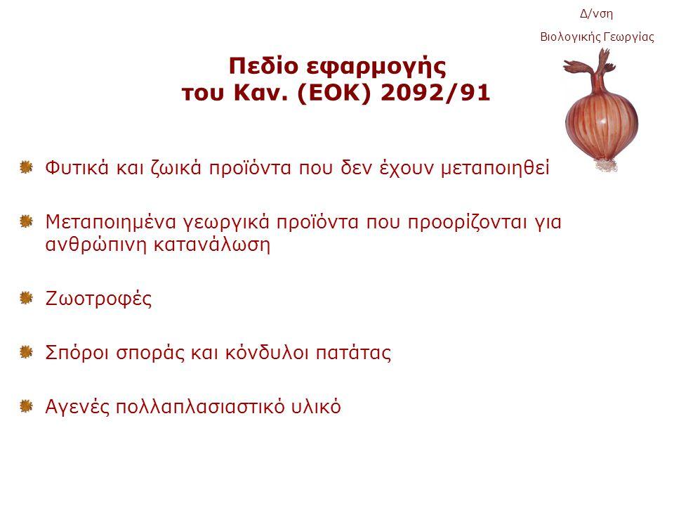 Πεδίο εφαρμογής του Καν. (ΕΟΚ) 2092/91