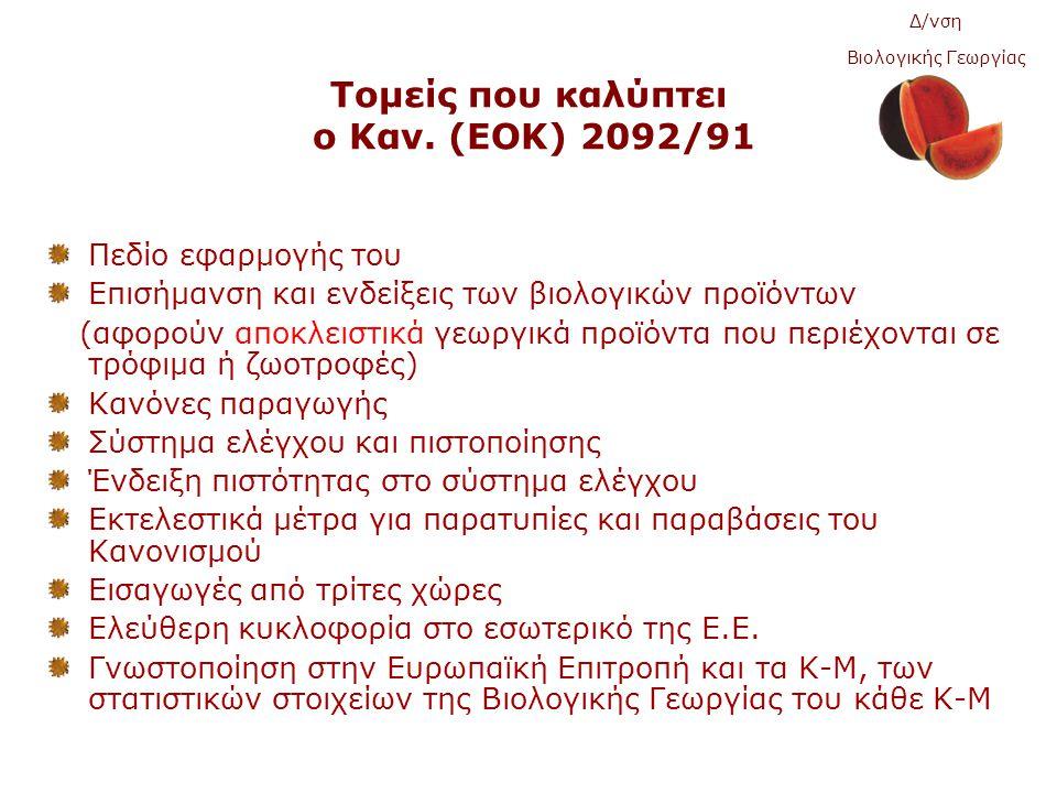 Τομείς που καλύπτει ο Καν. (ΕΟΚ) 2092/91