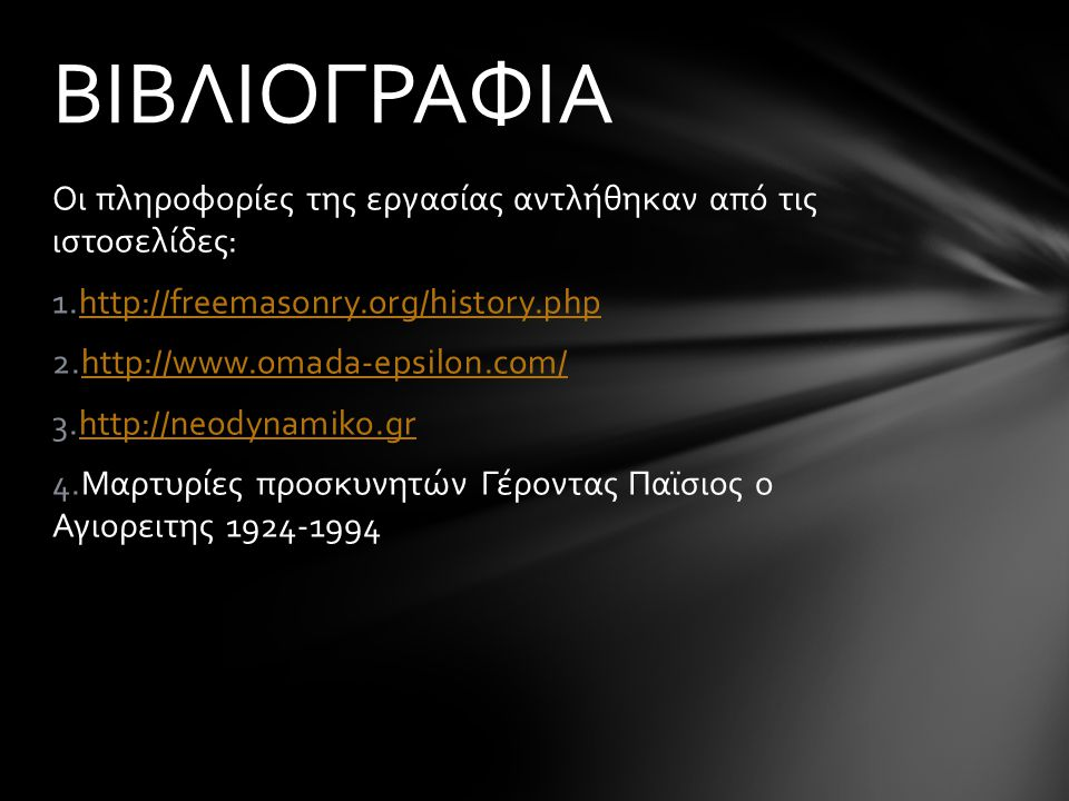 ΒΙΒΛΙΟΓΡΑΦΙΑ Οι πληροφορίες της εργασίας αντλήθηκαν από τις ιστοσελίδες: http://freemasonry.org/history.php.