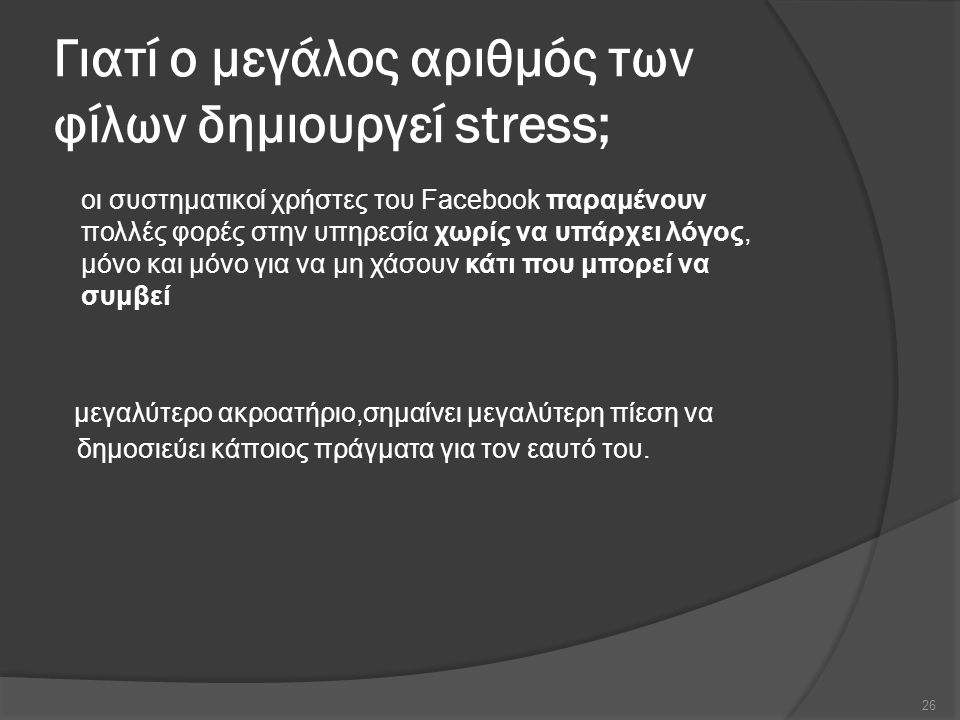 Γιατί ο μεγάλος αριθμός των φίλων δημιουργεί stress;