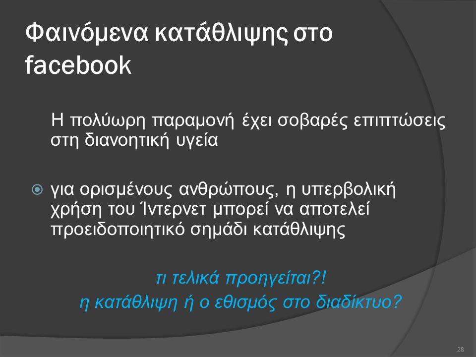 Φαινόμενα κατάθλιψης στο facebook