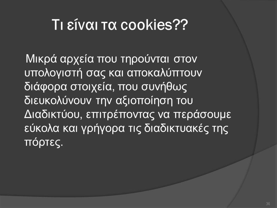 Τι είναι τα cookies