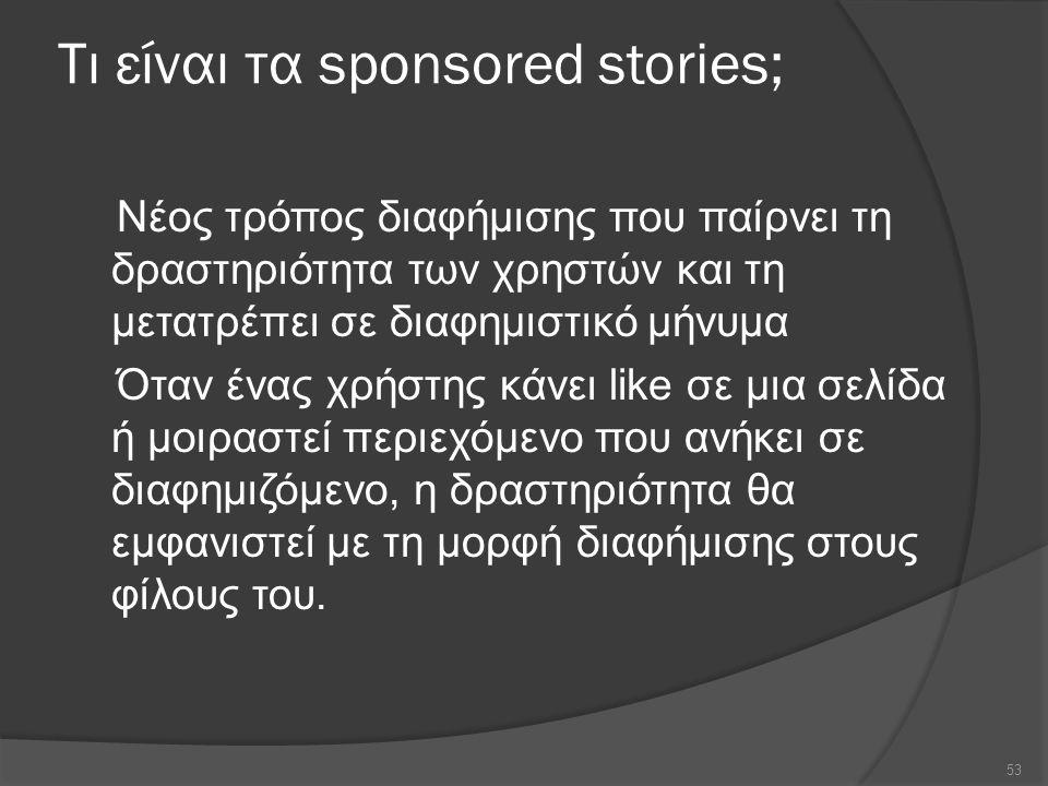 Τι είναι τα sponsored stories;
