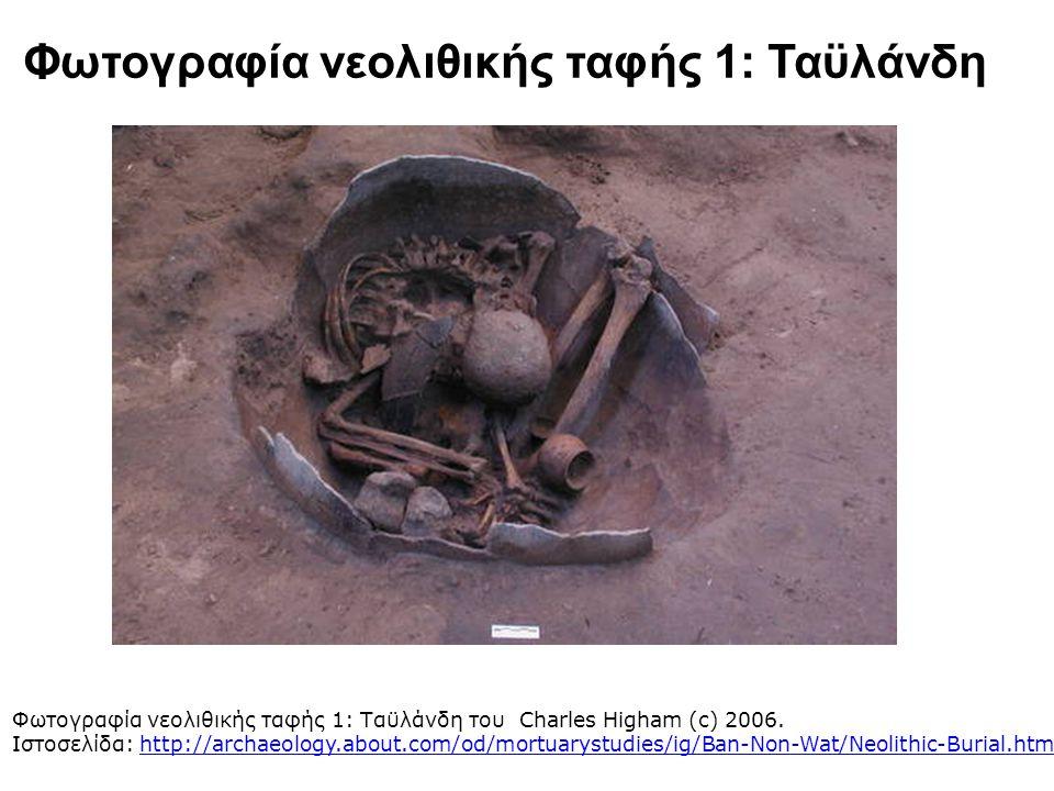 Φωτογραφία νεολιθικής ταφής 1: Ταϋλάνδη