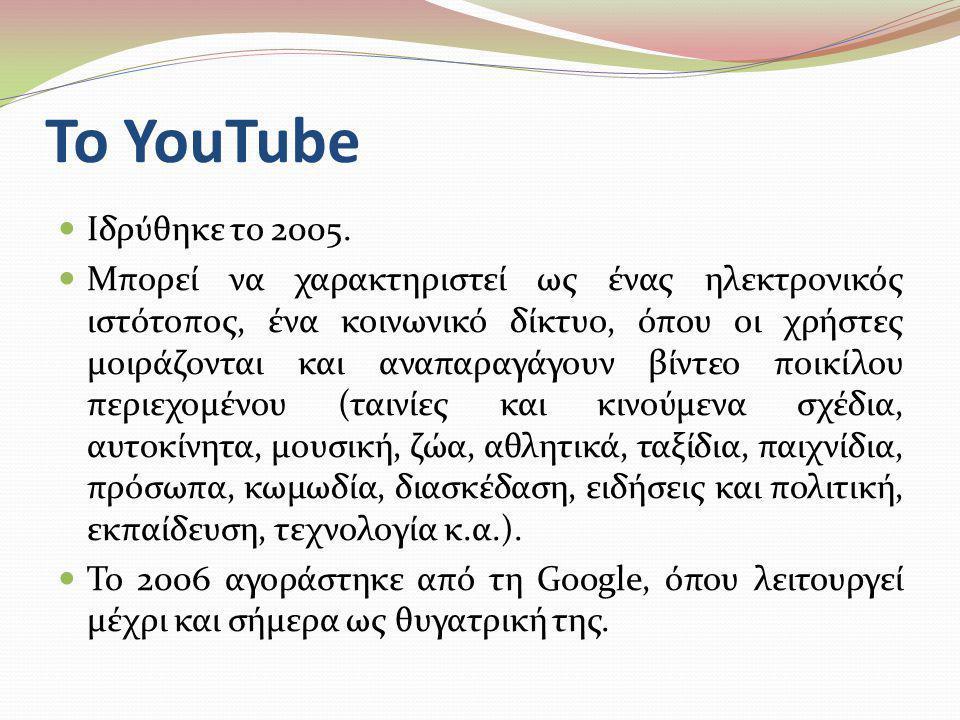 Το YouTube Ιδρύθηκε το 2005.