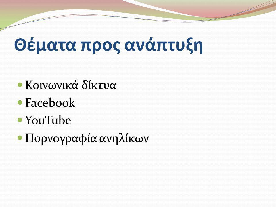 Θέματα προς ανάπτυξη Κοινωνικά δίκτυα Facebook YouTube
