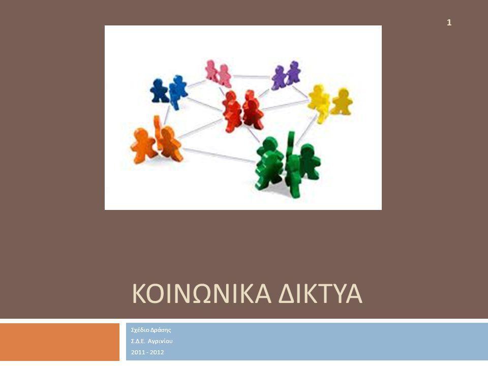Σχέδιο Δράσης Σ.Δ.Ε. Αγρινίου 2011 - 2012