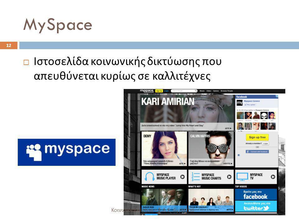 MySpace Ιστοσελίδα κοινωνικής δικτύωσης που απευθύνεται κυρίως σε καλλιτέχνες.