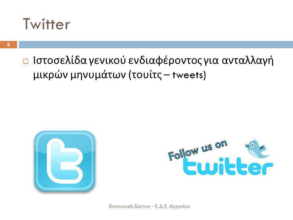 Twitter Ιστοσελίδα γενικού ενδιαφέροντος για ανταλλαγή μικρών μηνυμάτων (τουίτς – tweets) Κοινωνικά Δίκτυα – Σ.Δ.Ε.
