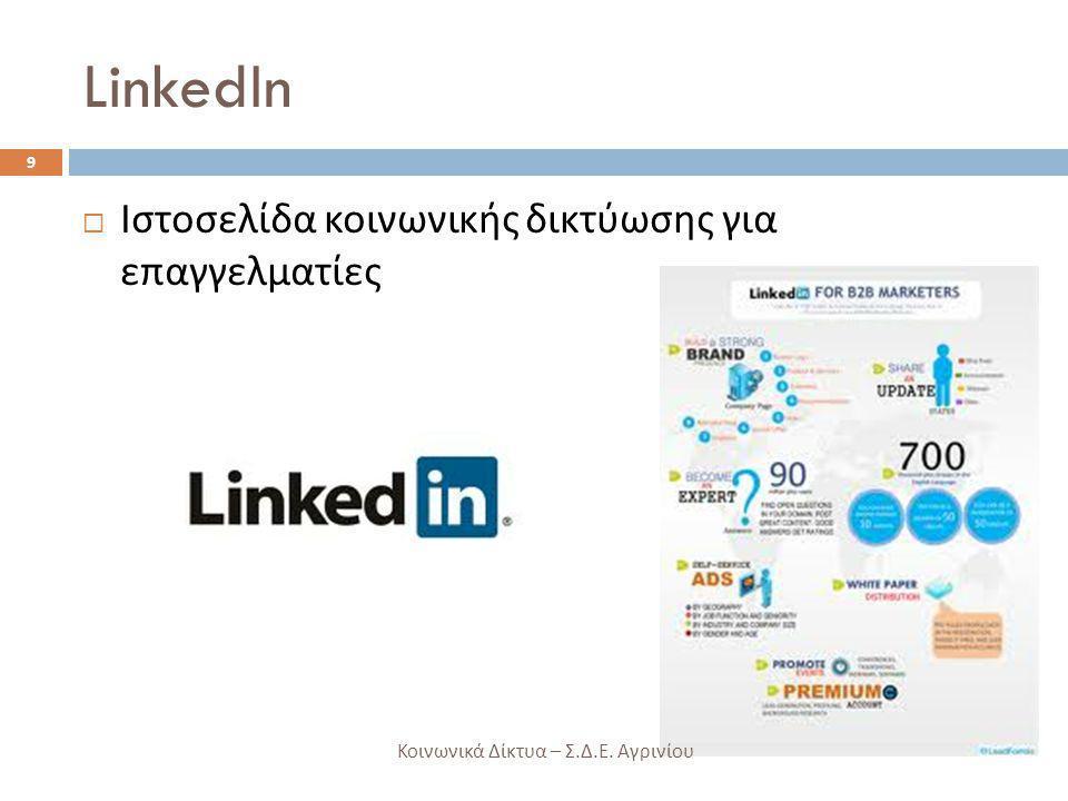 LinkedIn Ιστοσελίδα κοινωνικής δικτύωσης για επαγγελματίες
