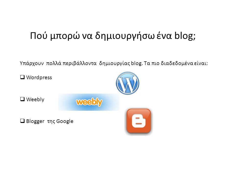 Πού μπορώ να δημιουργήσω ένα blog;