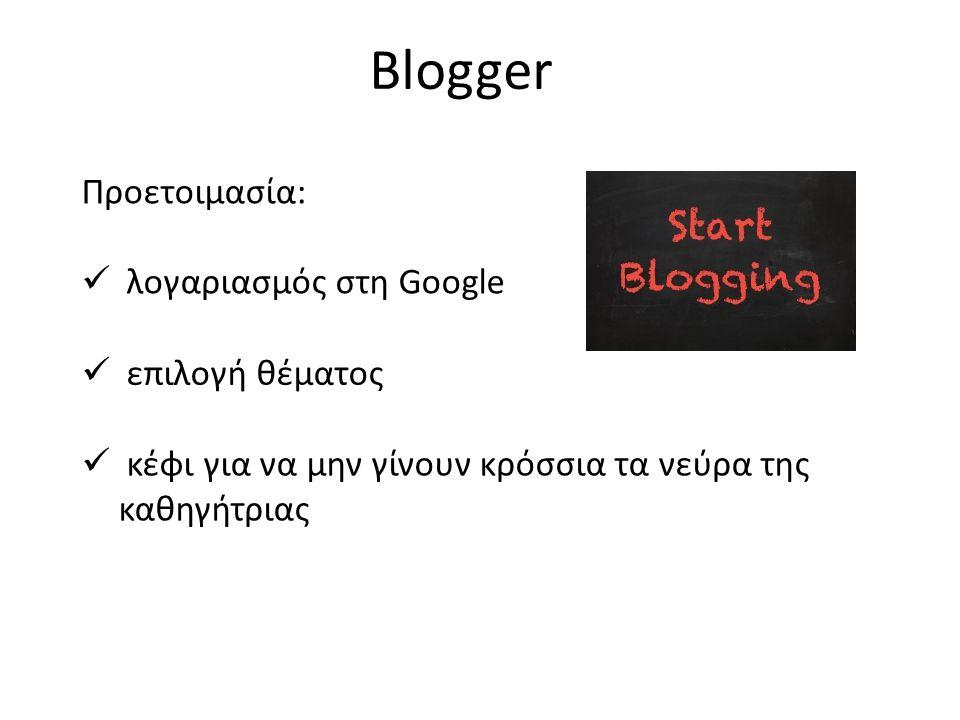 Blogger Προετοιμασία: λογαριασμός στη Google επιλογή θέματος