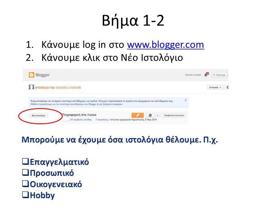 Βήμα 1-2 Κάνουμε log in στο www.blogger.com