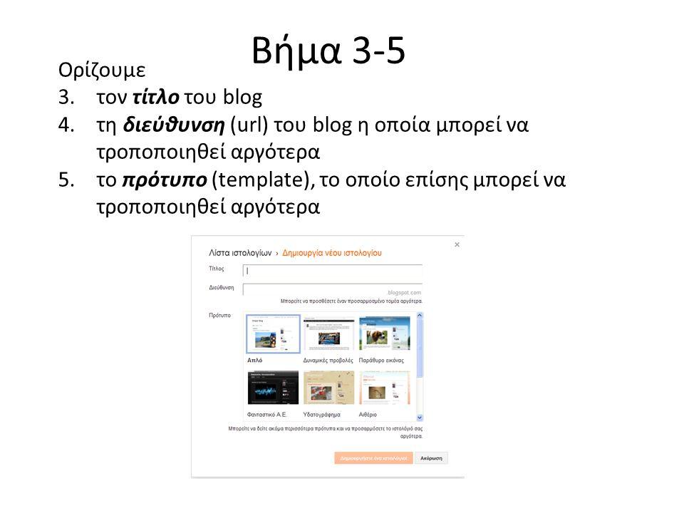 Βήμα 3-5 Ορίζουμε τον τίτλο του blog