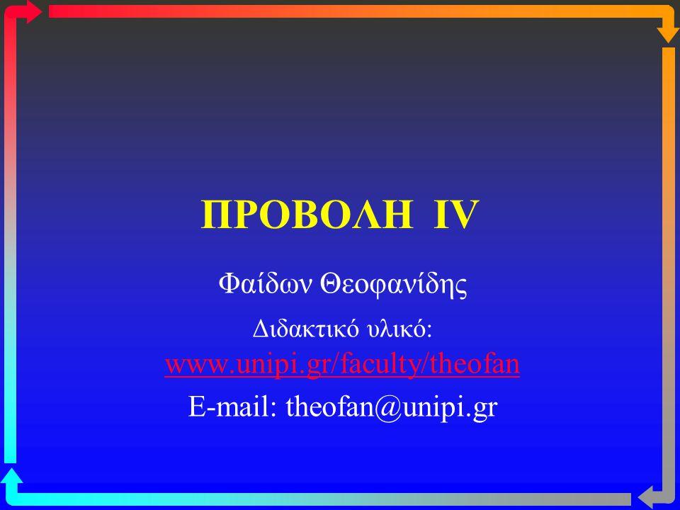 ΠΡΟΒΟΛΗ IV Φαίδων Θεοφανίδης E-mail: theofan@unipi.gr