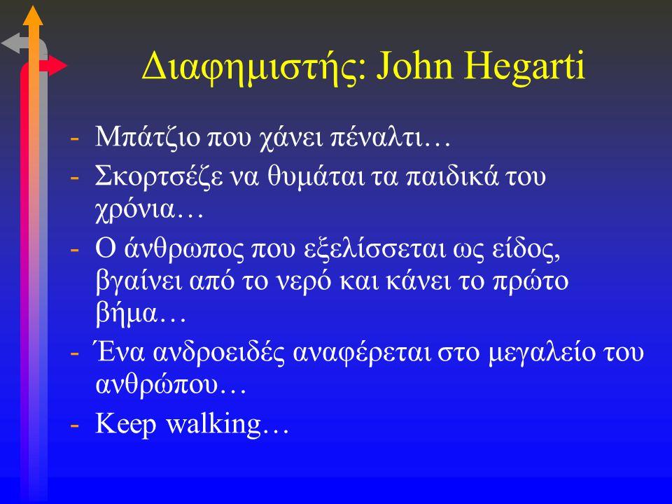Διαφημιστής: John Hegarti