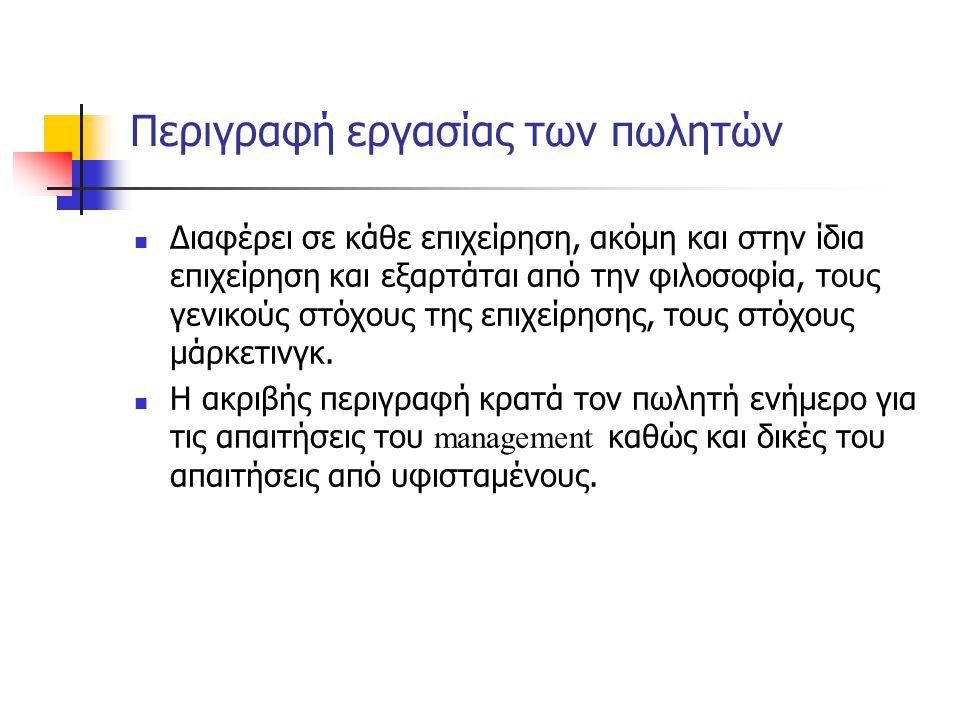 Περιγραφή εργασίας των πωλητών
