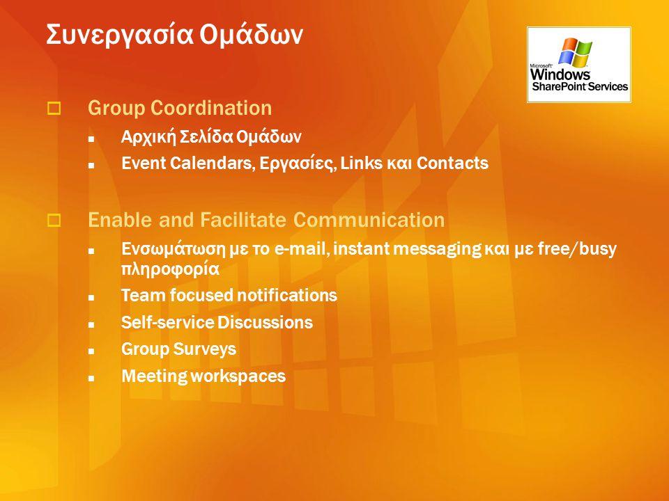 Συνεργασία Ομάδων Group Coordination