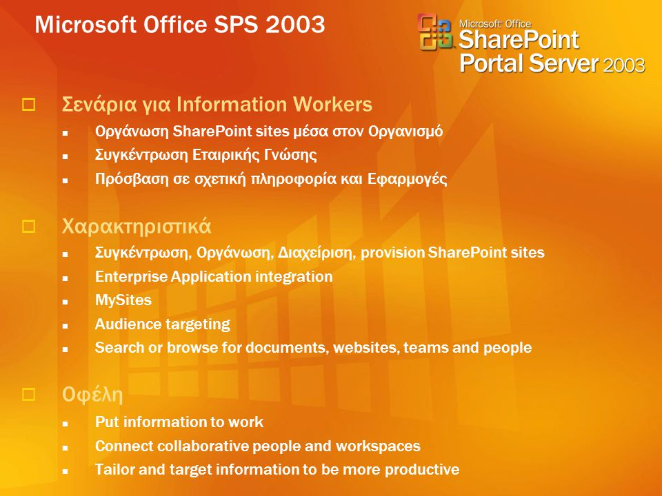 Microsoft Office SPS 2003 Σενάρια για Information Workers