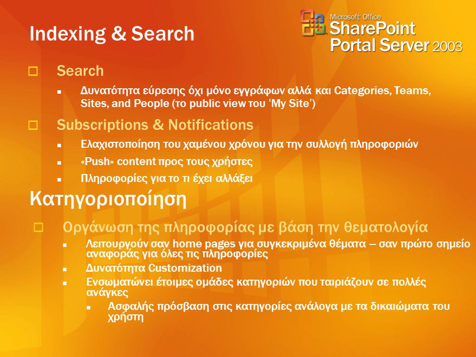 Indexing & Search Κατηγοριοποίηση Search Subscriptions & Notifications