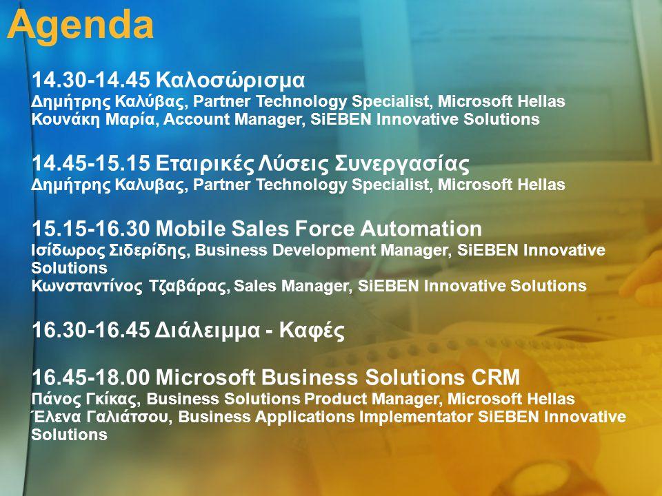 Agenda 14.30-14.45 Καλοσώρισμα. Δημήτρης Καλύβας, Partner Technology Specialist, Microsoft Hellas.
