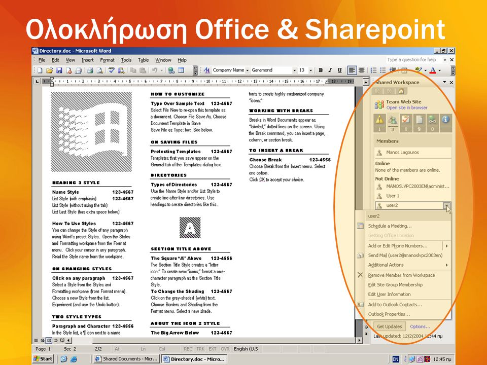 Ολοκλήρωση Office & Sharepoint
