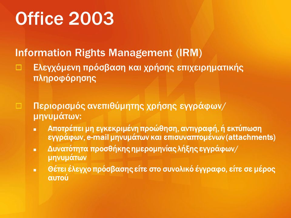 Office 2003 Information Rights Management (IRM)