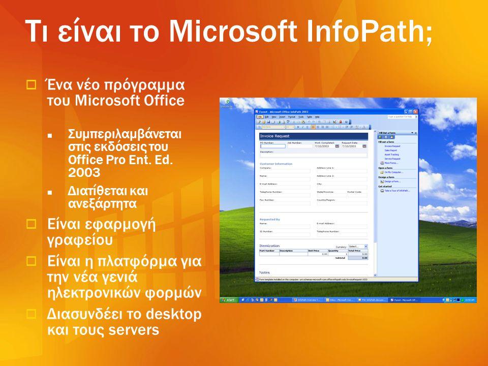 Τι είναι το Microsoft InfoPath;