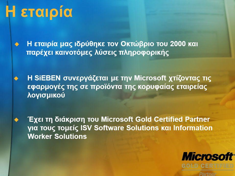 Η εταιρία Η εταιρία μας ιδρύθηκε τον Οκτώβριο του 2000 και