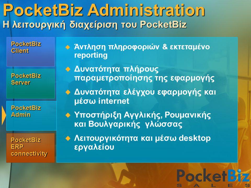 PocketBiz Administration Η λειτουργική διαχείριση του PocketBiz