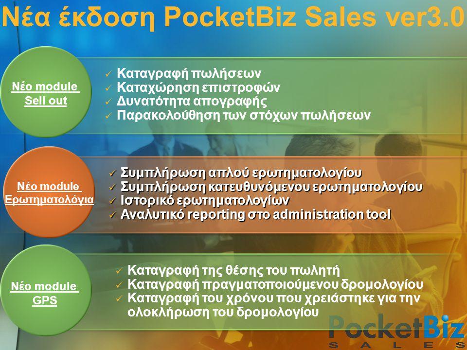 Νέα έκδοση PocketBiz Sales ver3.0