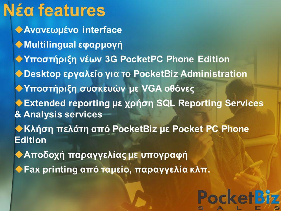 Νέα features Ανανεωμένο interface Multilingual εφαρμογή