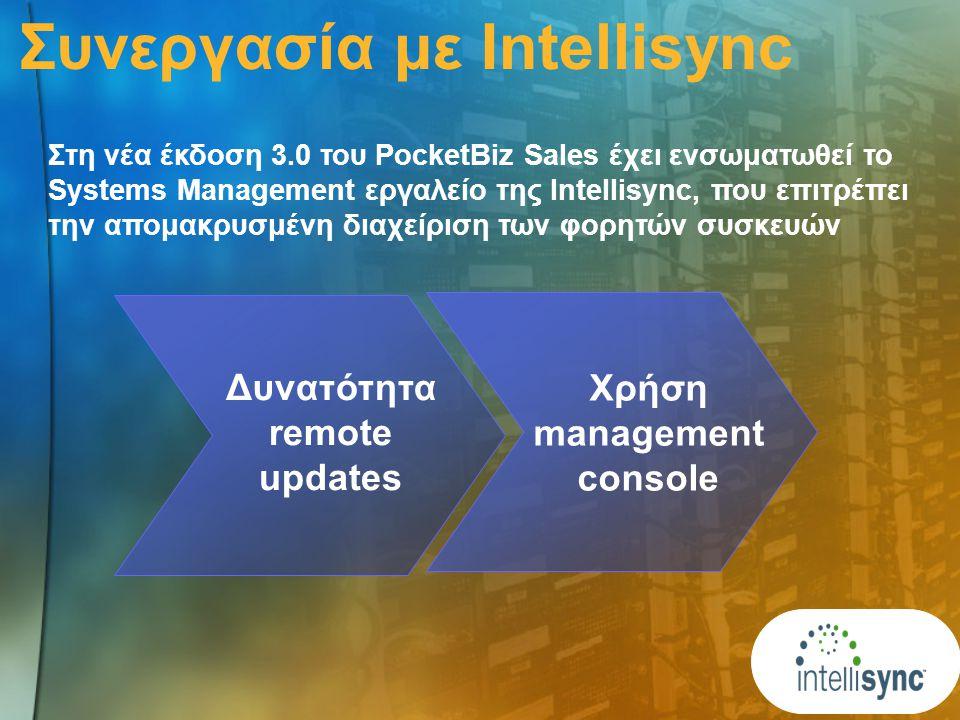 Συνεργασία με Intellisync