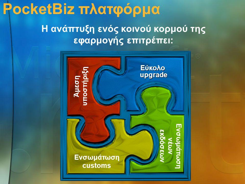PocketBiz πλατφόρμα Η ανάπτυξη ενός κοινού κορμού της εφαρμογής επιτρέπει: Εύκολο. upgrade. Άμεση υποστήριξη.