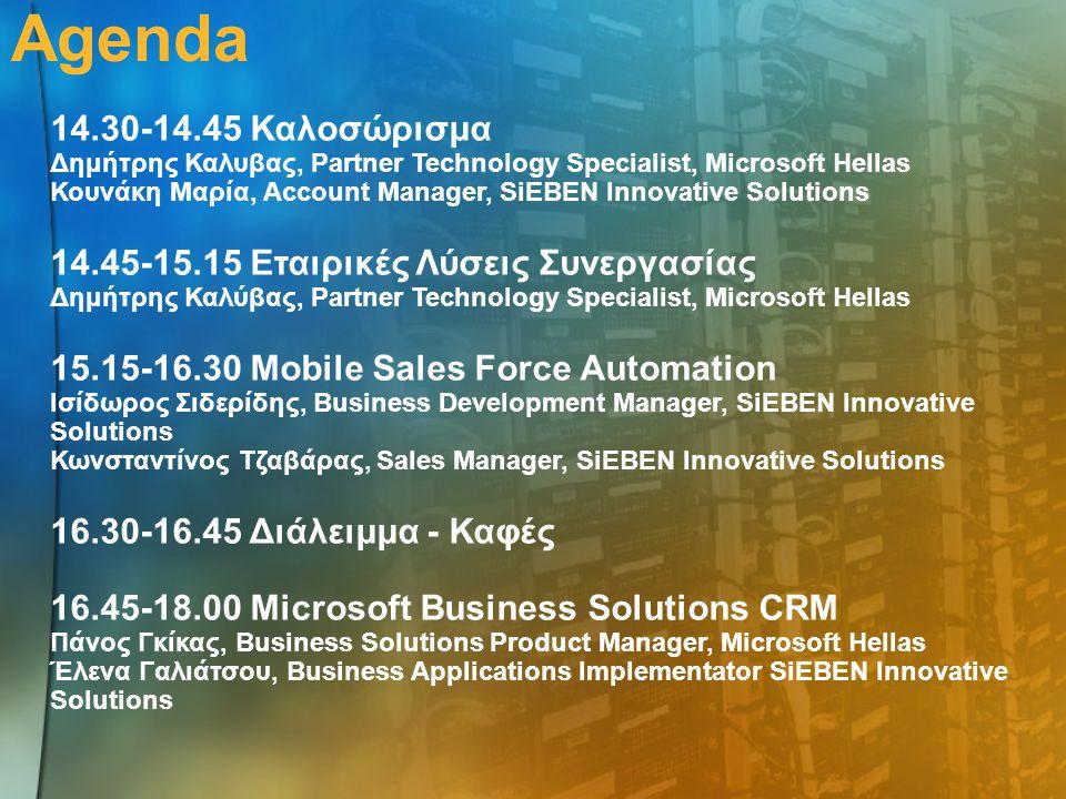 Agenda 14.30-14.45 Καλοσώρισμα. Δημήτρης Καλυβας, Partner Technology Specialist, Microsoft Hellas.