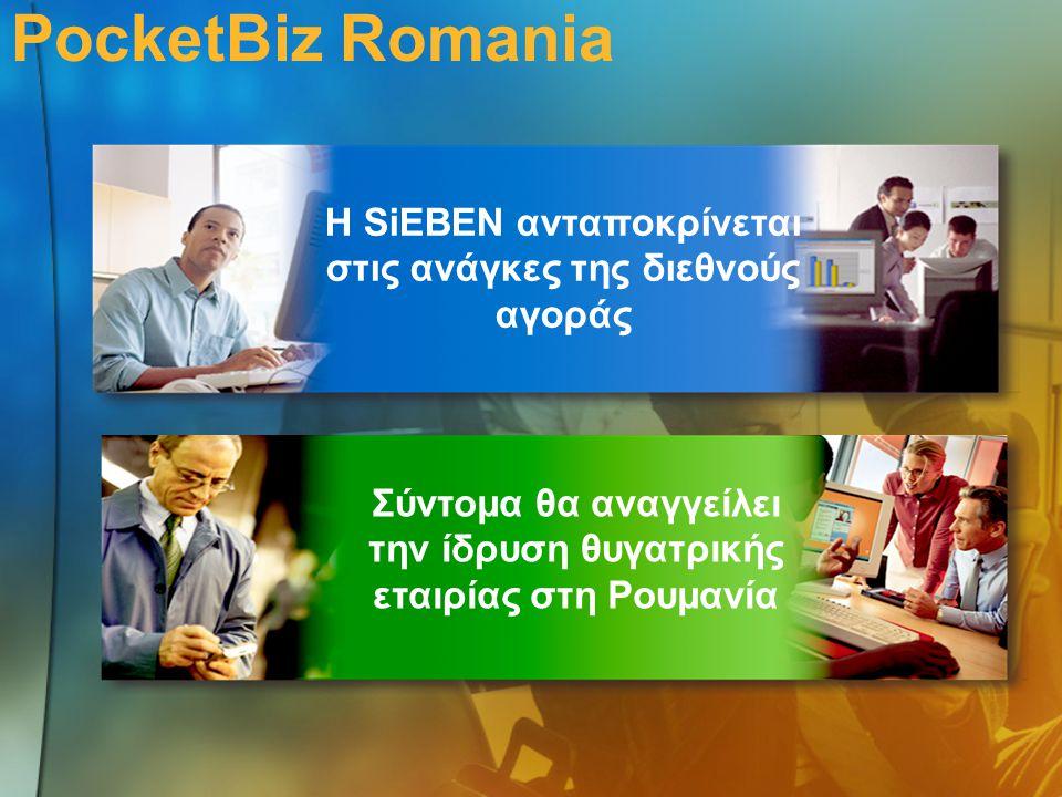 PocketBiz Romania Η SiEBEN ανταποκρίνεται στις ανάγκες της διεθνούς αγοράς.
