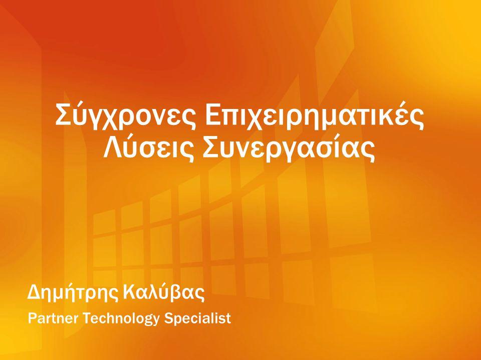 Σύγχρονες Επιχειρηματικές Λύσεις Συνεργασίας